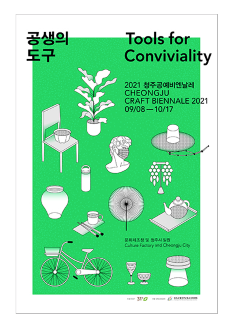 Cheongju Craft Biennale2021